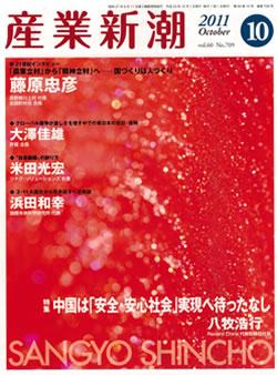 20111011-00sangyoshincho