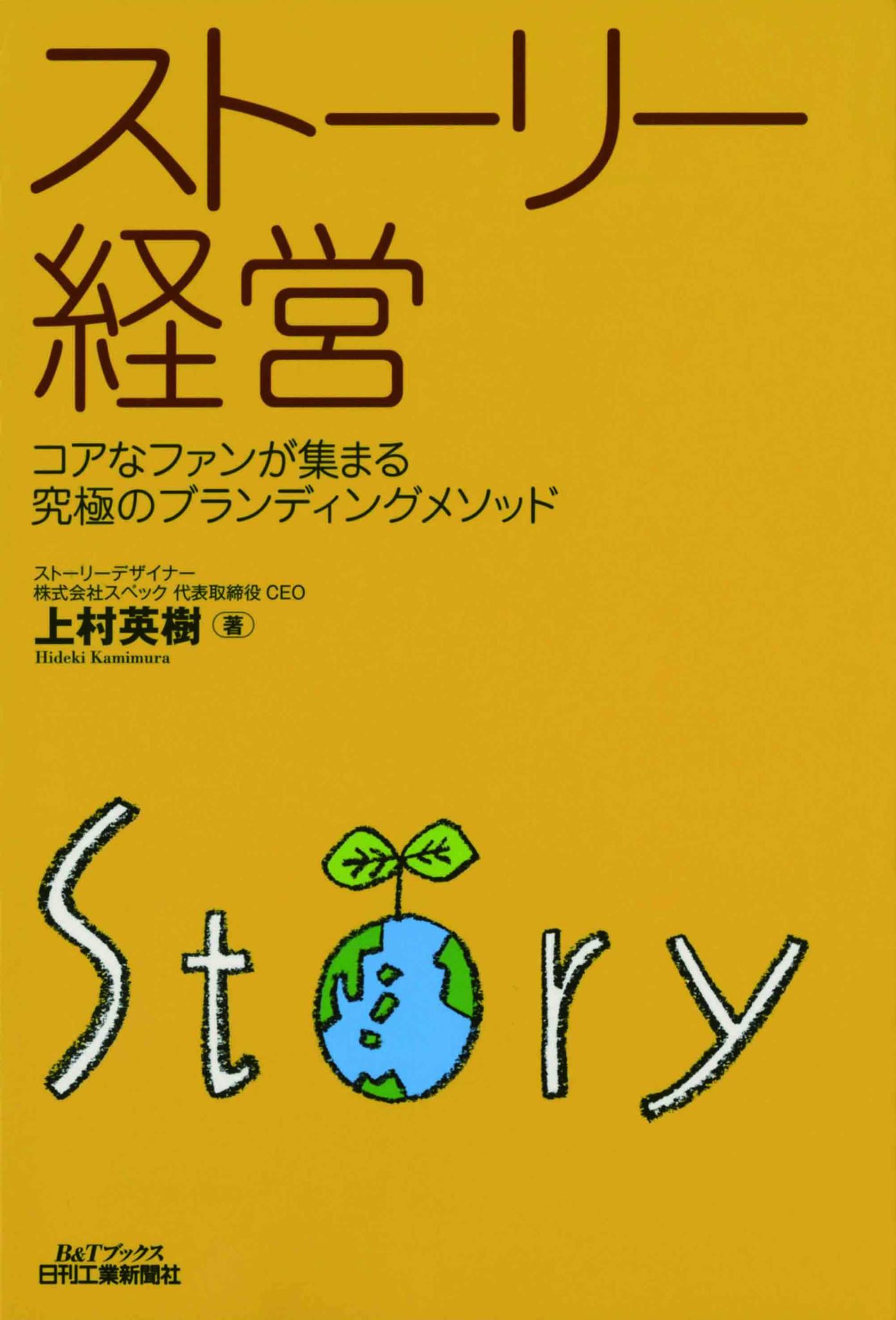 story-keiei-noobi-20150205