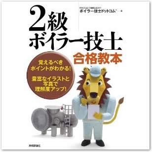 book-boiler2-01