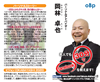meishi-customervoice-okabayashi-01