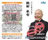 meishi-customervoice-okabayashi-01