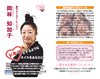 meishi-customervoice-okabayashi-02