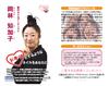 meishi-customervoice-okabayashi-02