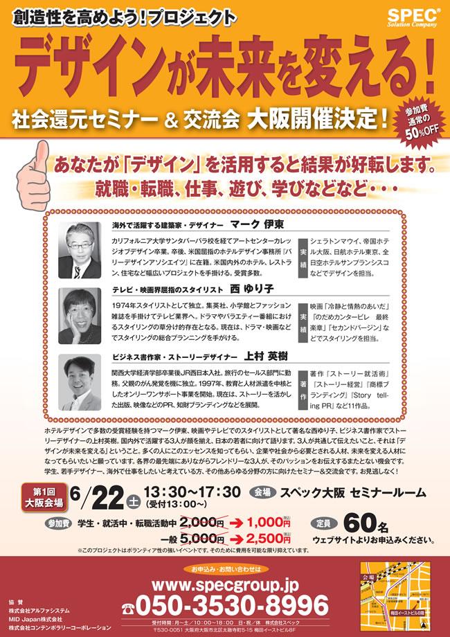 20130622-event-seminar