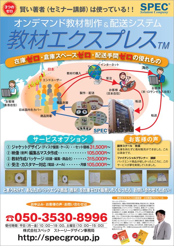 brochure-kyozai-exp