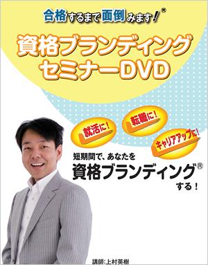 brochure-shikaku-br-dvd