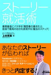 clip-story-syukatsu-audio
