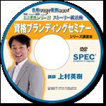 dvd-shikaku-br