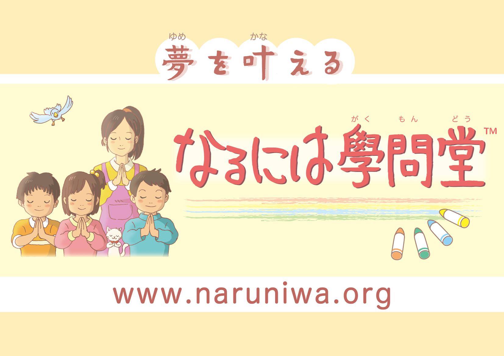 naruniwa-gakumondou-TM-SPEC-w1654