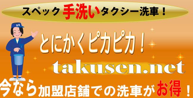 takusen.net