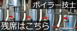 clip_boiler_zanseki