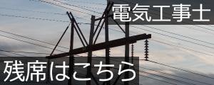 clip_denkikoujishi_zanseki