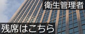 clip_eiseikanri_zanseki
