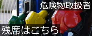 clip_kikenbutsu_zanseki