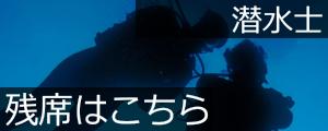 clip_sensuishi_zanseki