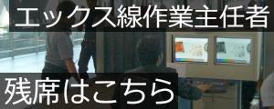clip_xsen_zanseki