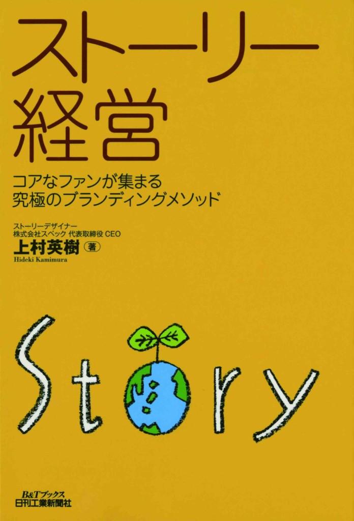 ストーリー経営
