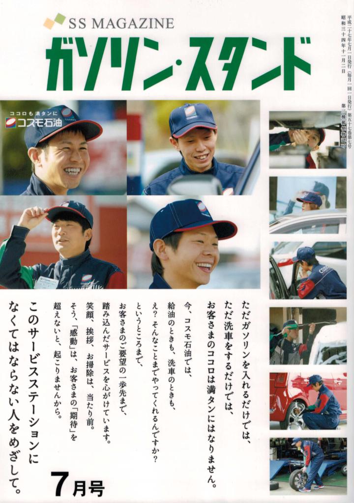 月刊ガソリンスタンド2015.07.01