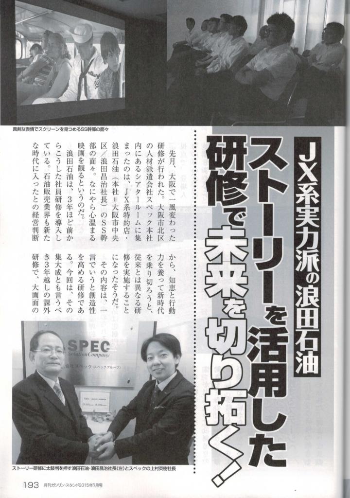 月刊ガソリンスタンド2015.07.01_2