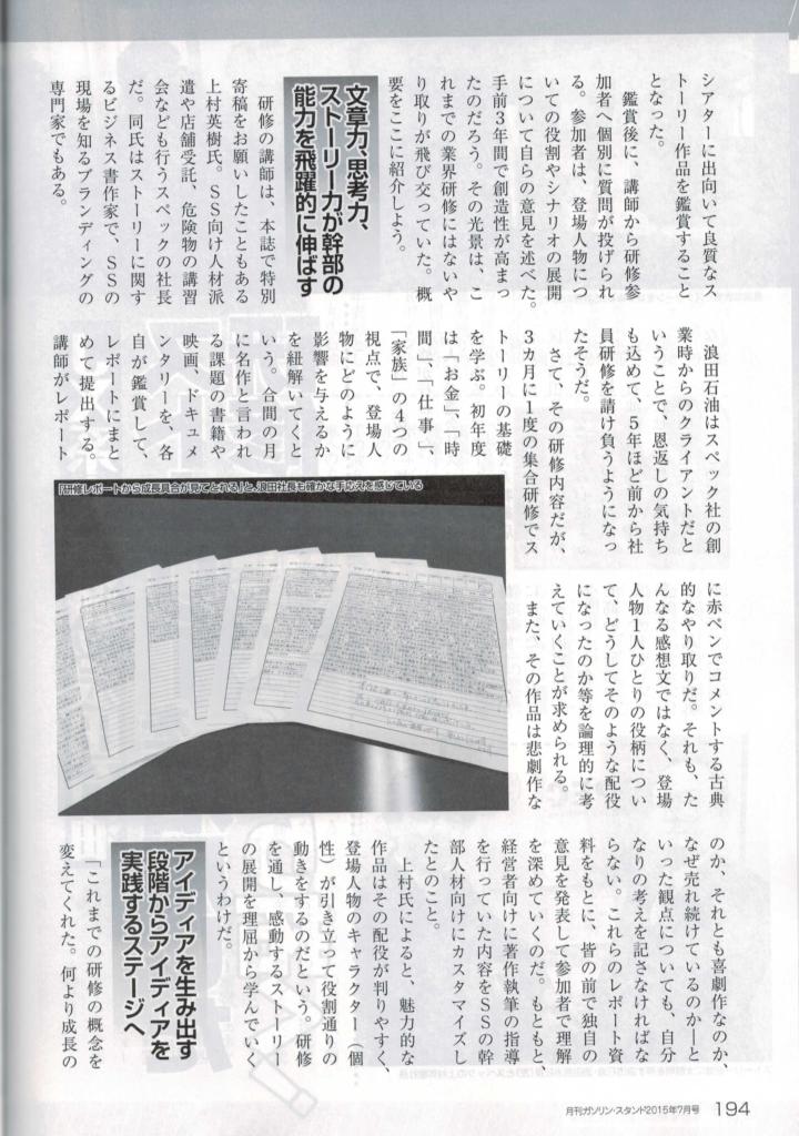 月刊ガソリンスタンド2015.07.01_3