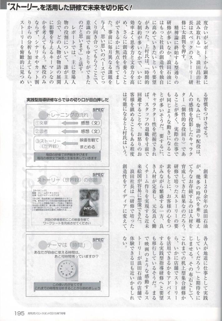 月刊ガソリンスタンド2015.07.01_4