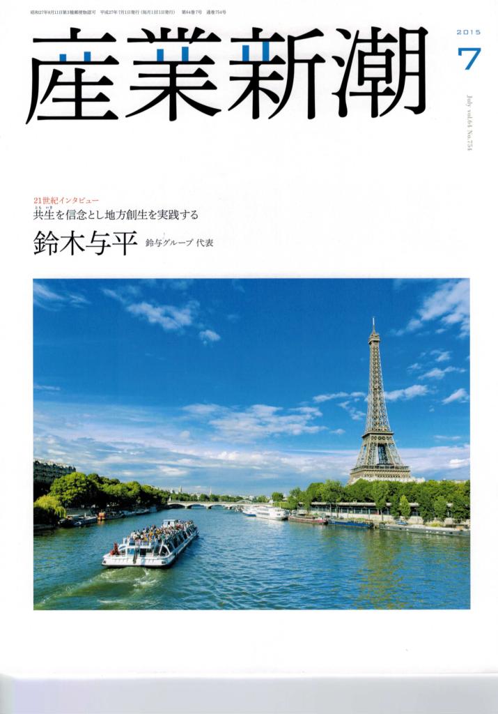 産業新潮2015.07.01 (1)