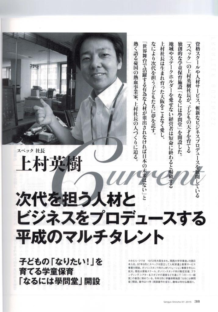 産業新潮2015.07.01 (3)
