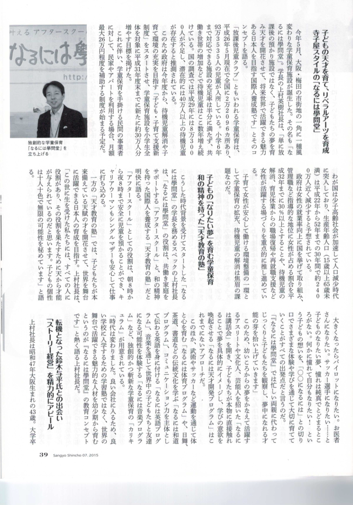 産業新潮2015.07.01 (4)