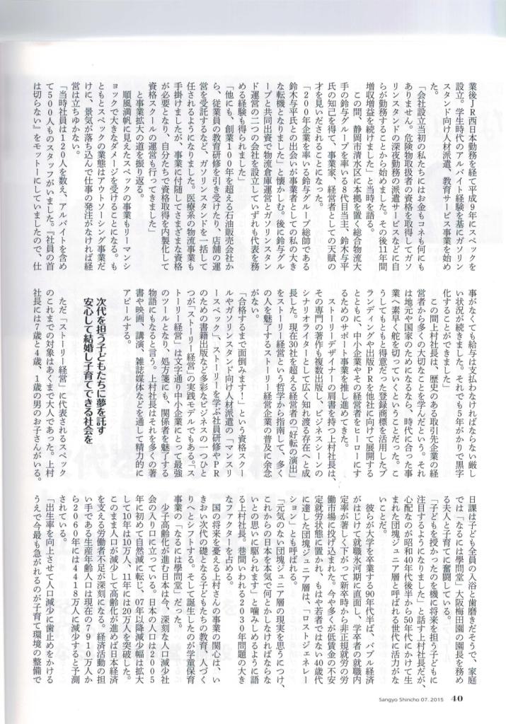 産業新潮2015.07.01 (5)