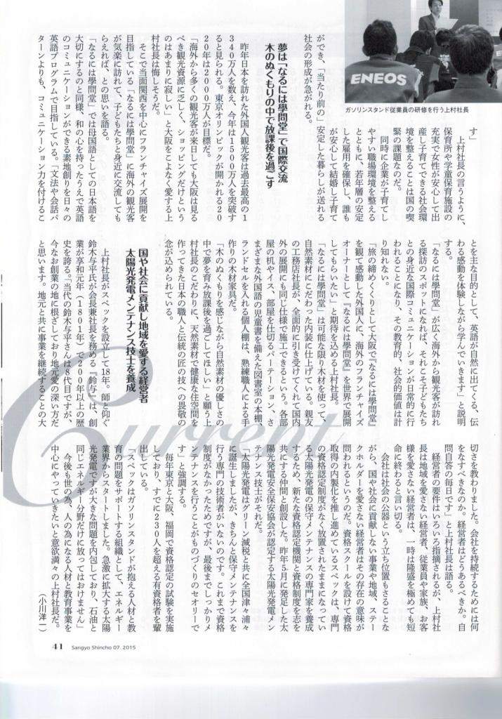 産業新潮2015.07.01 (6)
