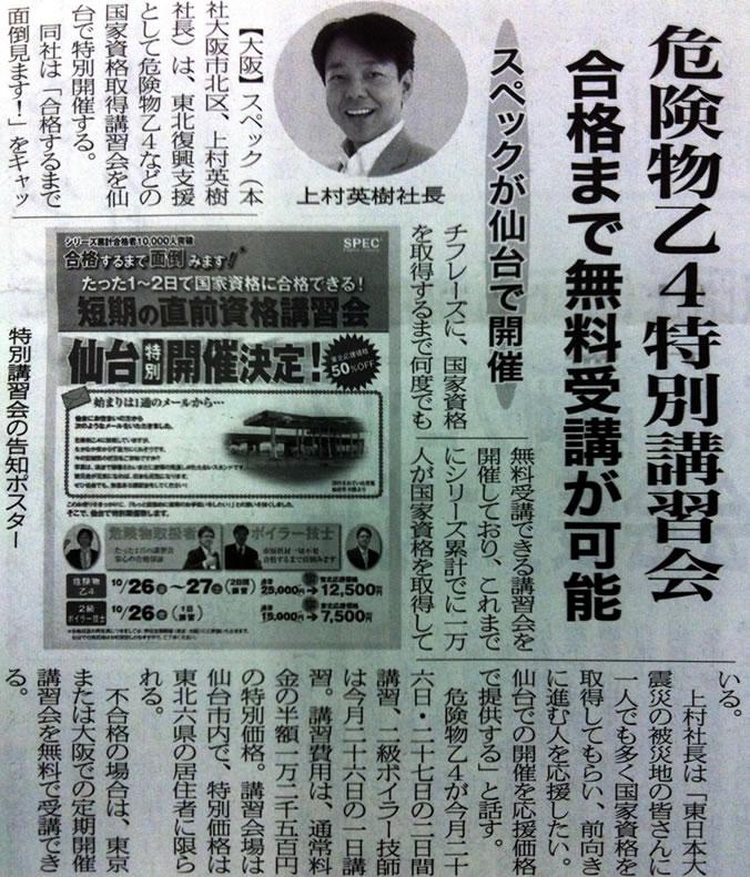 20121018otsu4sendai-big