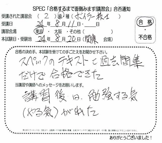 b-tokyo20120811-002