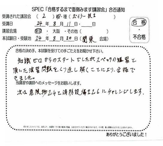 b-tokyo20120811-003