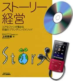 clip-story-keiei-audio