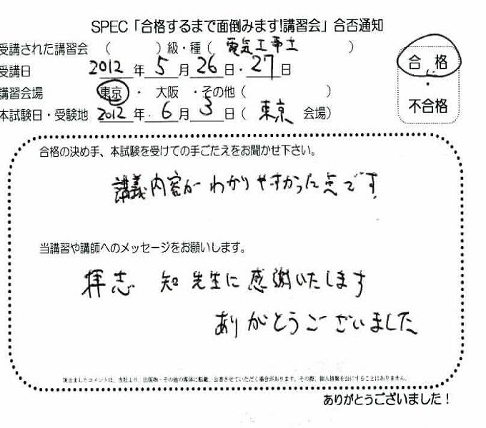 d-tokyo20120526-001