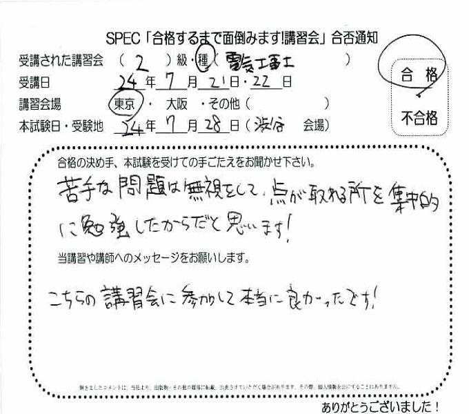 d-tokyo20120721-001