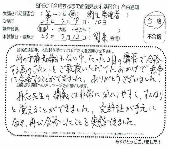 e-tokyo20110709-001