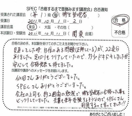 e-tokyo20111001