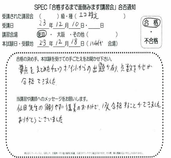 eco-tokyo20111210-001