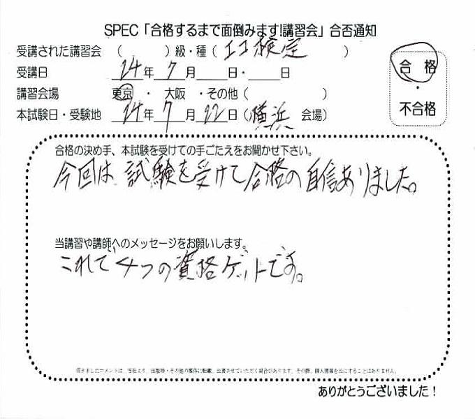 eco-yokohama20120722-001
