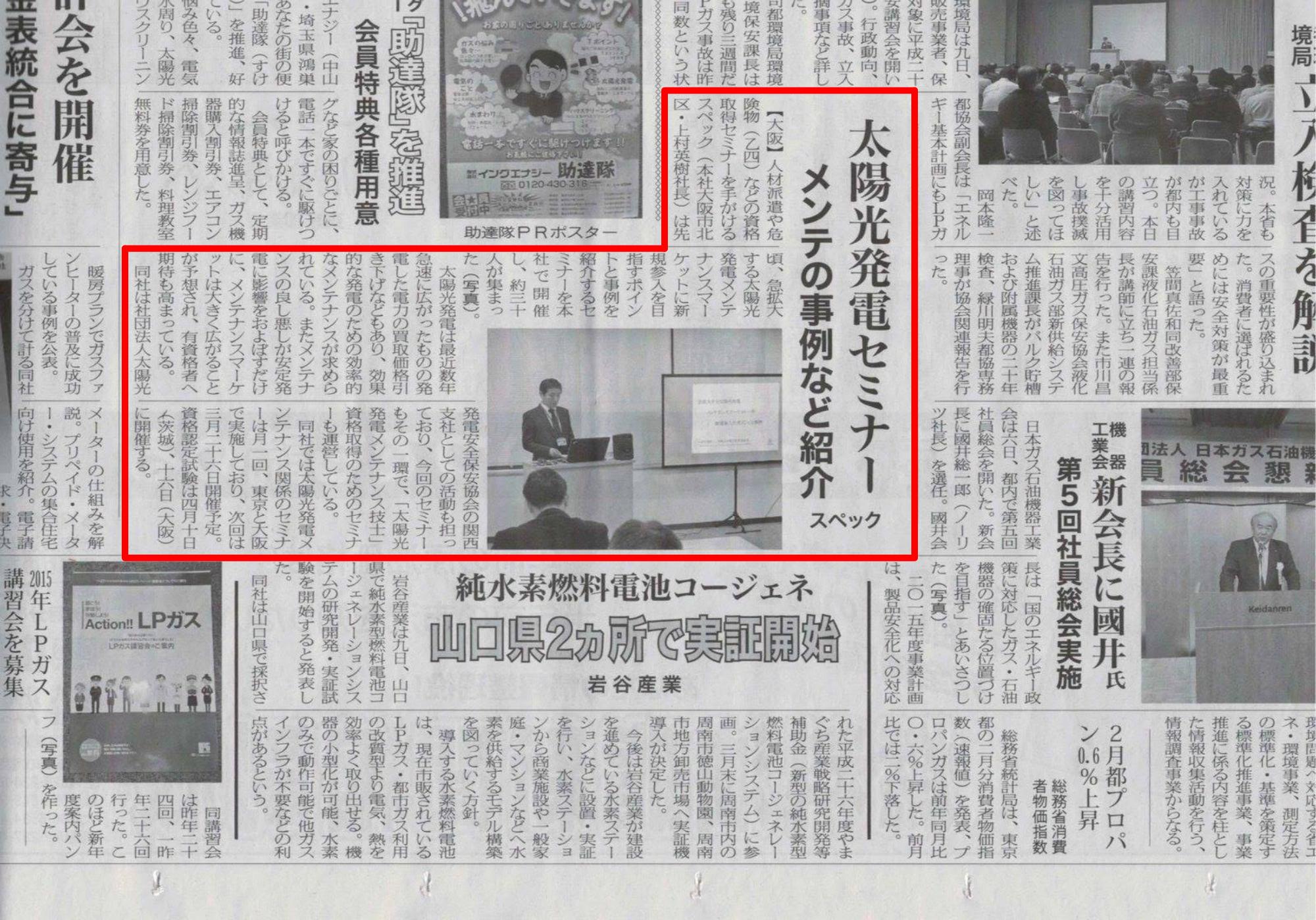 jpma_news_20150312