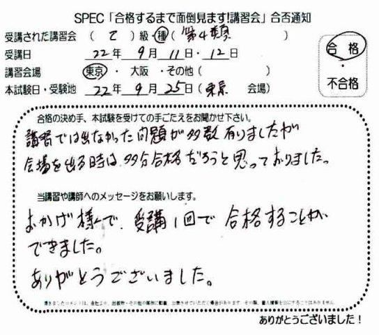 k-tokyo20100911-001