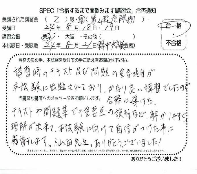 k-tokyo20120818-001