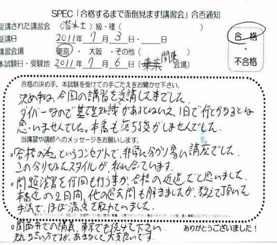 s-tokyo20110703-001