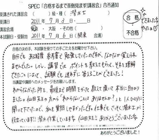s-tokyo20110703-002