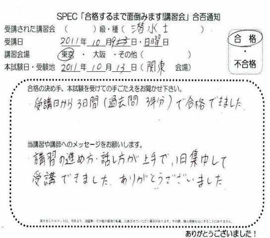 s-tokyo20111009-001