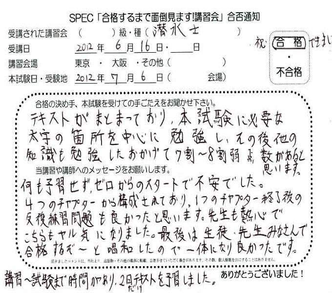 s-tokyo20120616-001