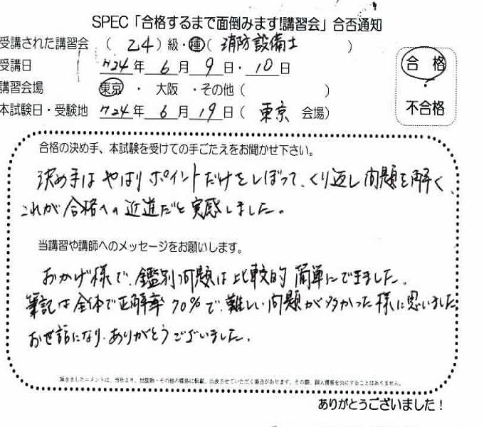 sb4-tokyo20120609-001