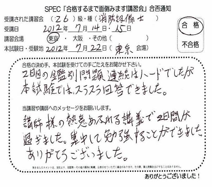 sb6-tokyo20120714-001
