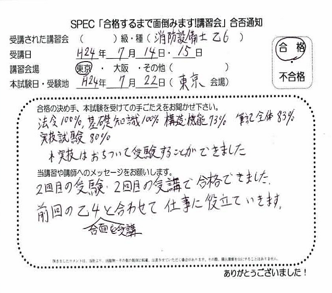 sb6-tokyo201207142-001